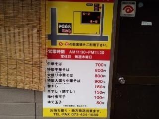 和歌山ラーメン井出商店メニューの画像