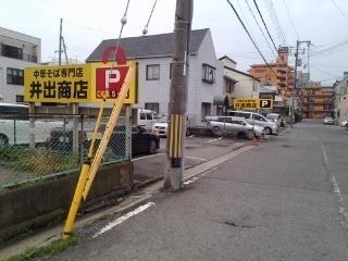 井出商店 駐車場の画像