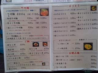 甲州麺 メニュー 単品